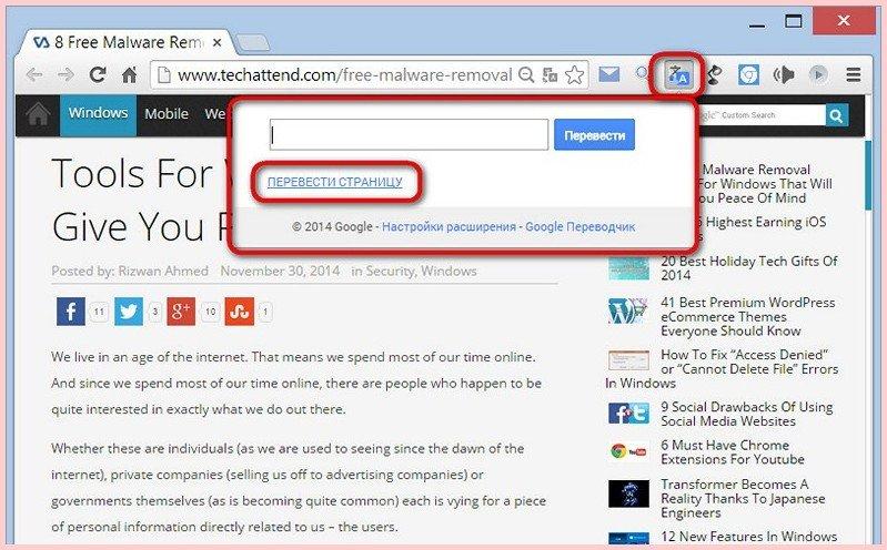 Переводчик страниц Google Chrome