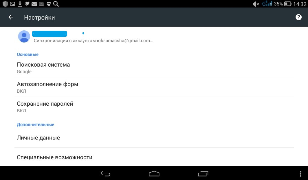 Синфронизация в Google Chrome