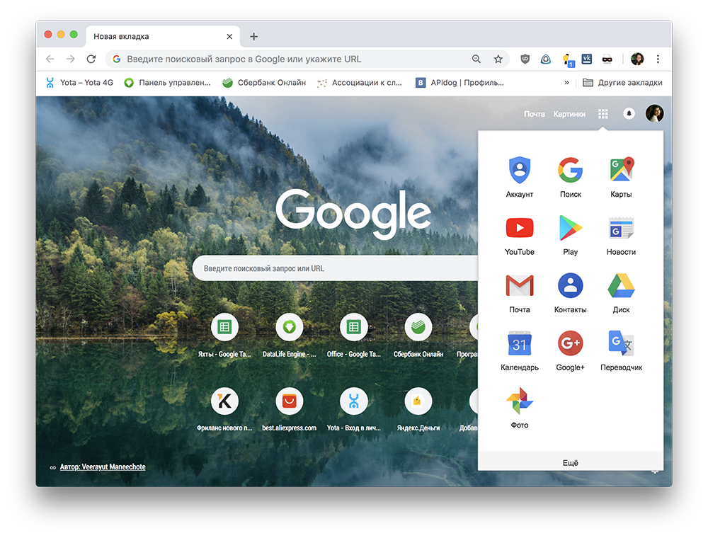 Google Chrome для MacOS