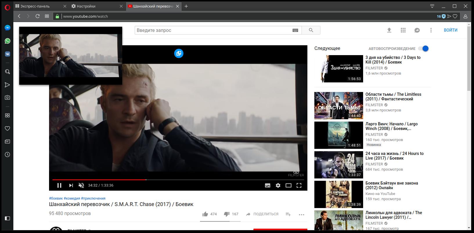 Видео поверх всех страниц