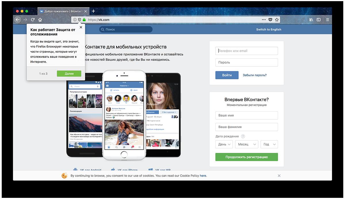 Защита от отслеживания в Mozilla Firefox