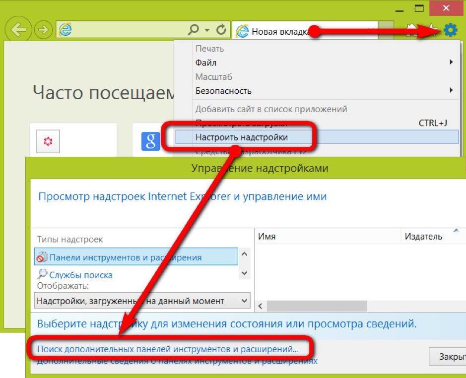 Надстройки Internet Explorer