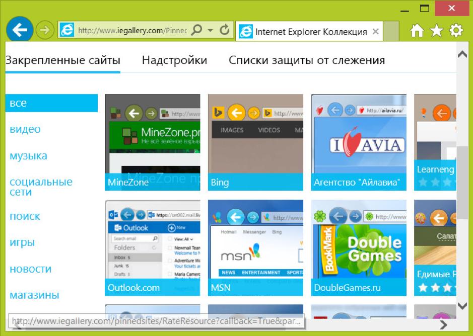 Вкладки в Internet Explorer
