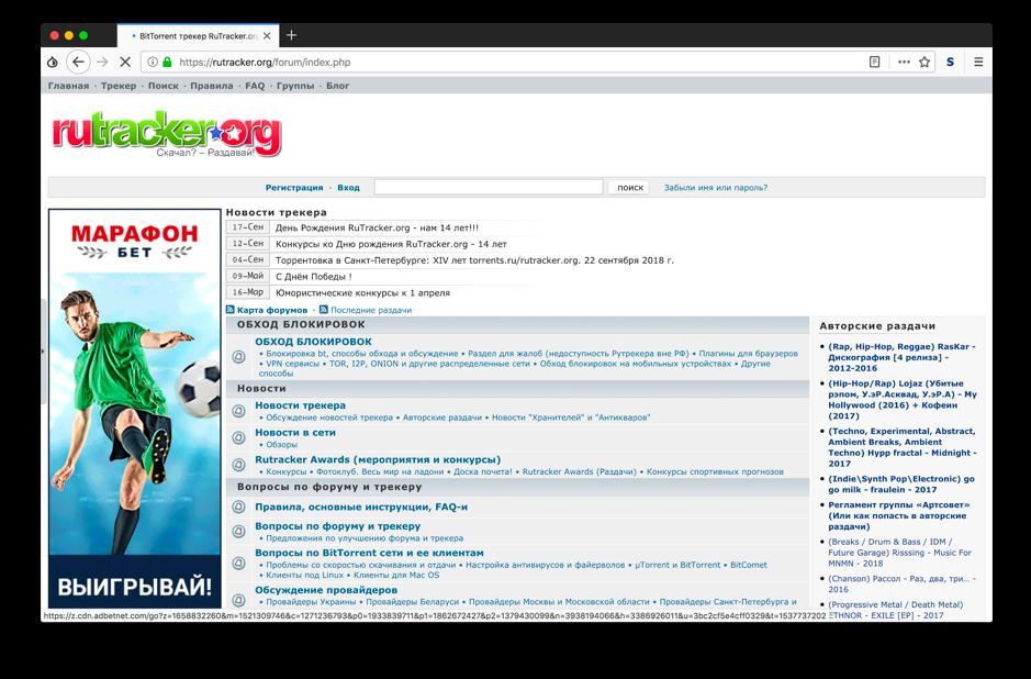 Tor Browser позволяет обойти блокировку Роскомнадзора