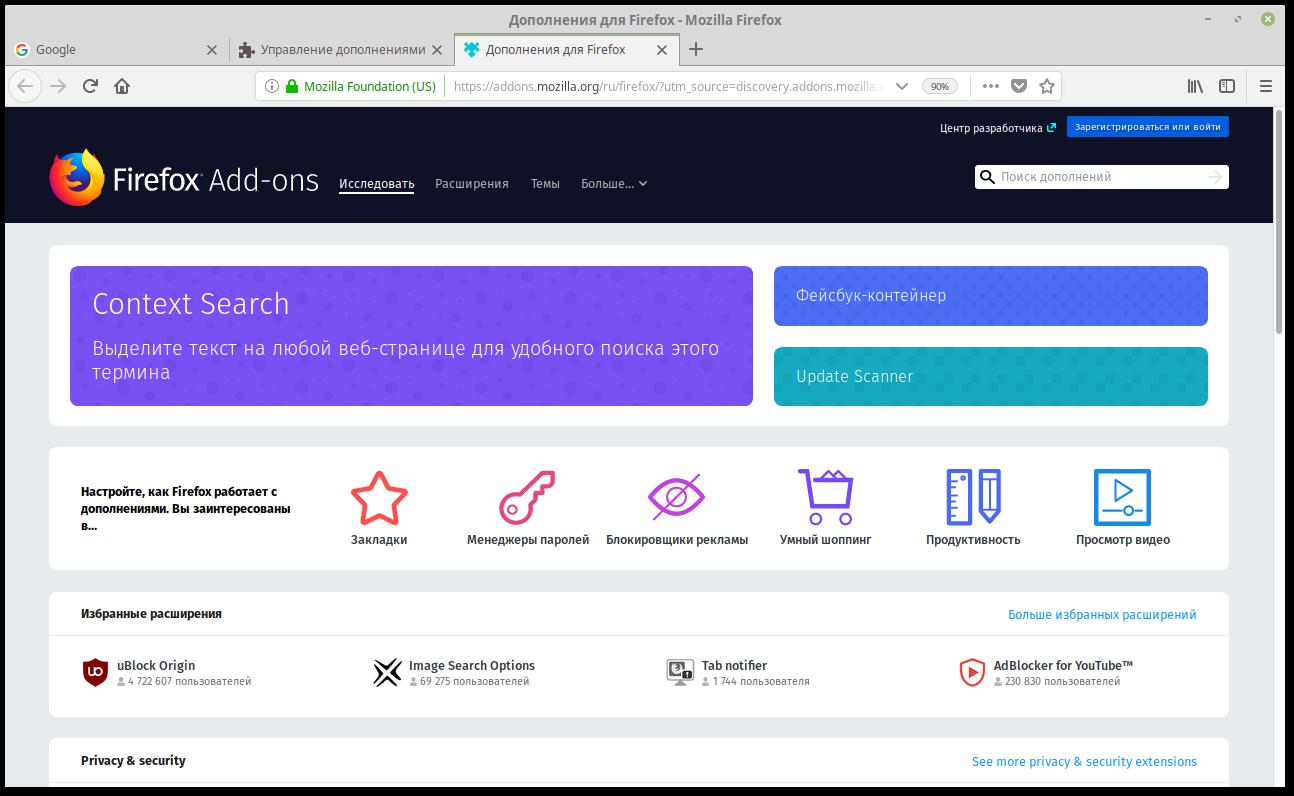 Расширения в Mozilla Firefox