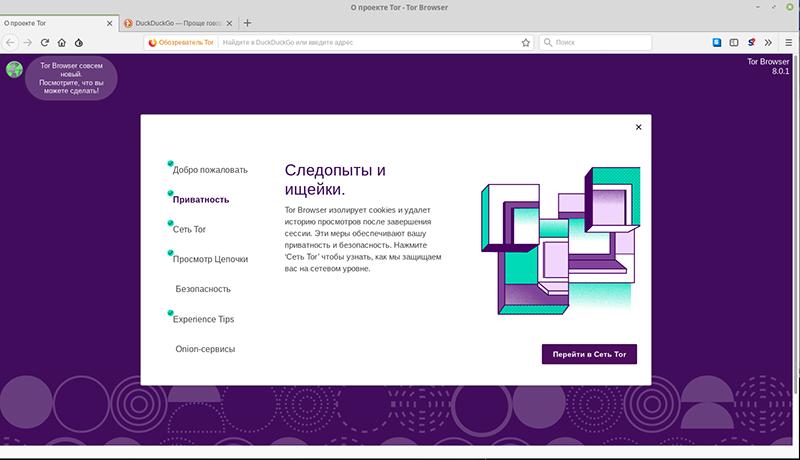 Возможности Tor Browser