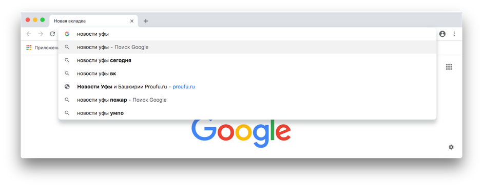 Поисковая строка Chromium