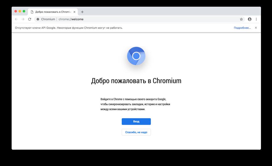 Chromium для Mac OS