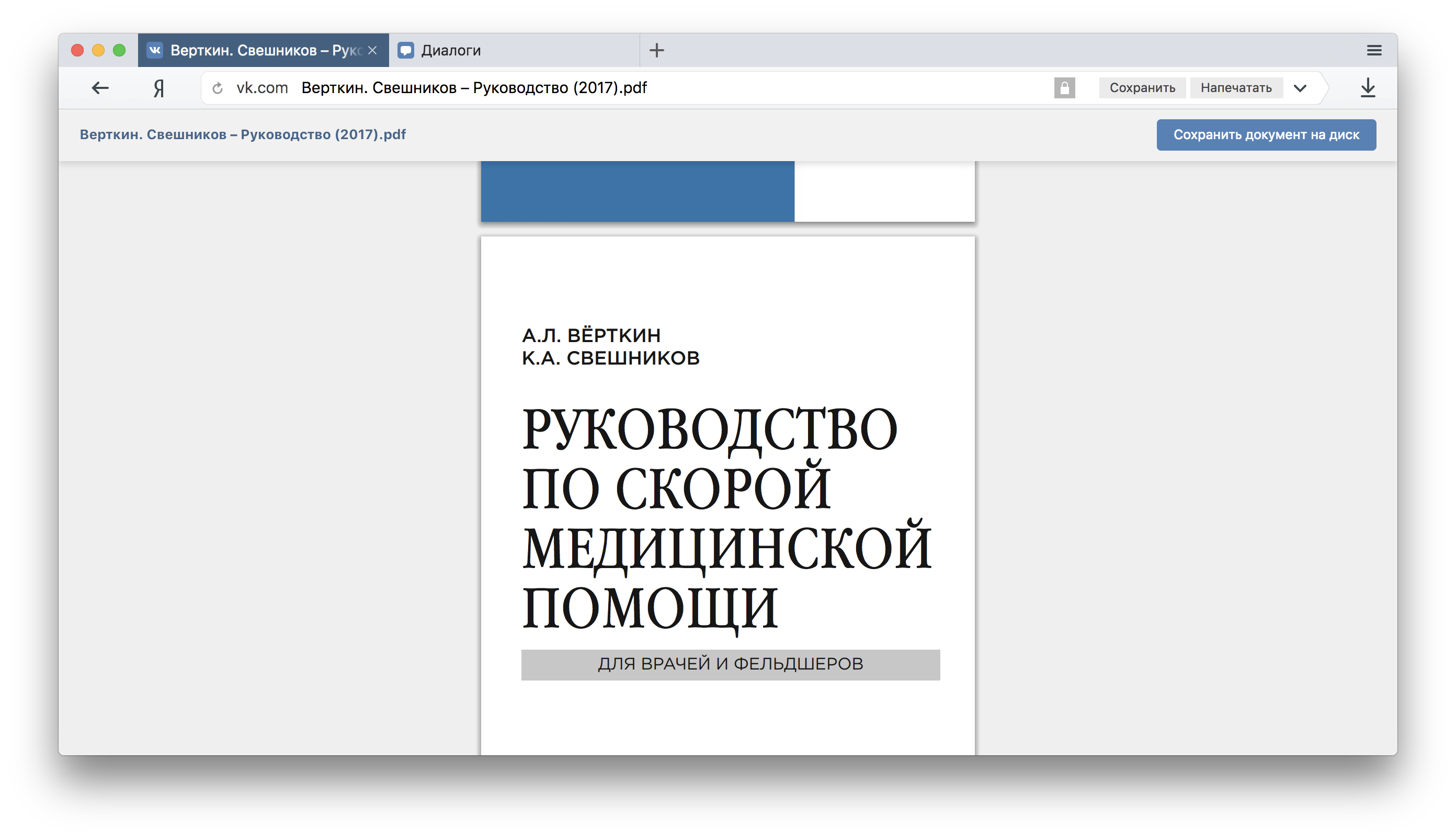 Открывает PDF