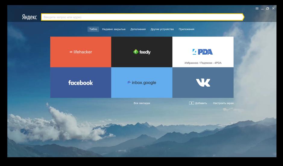 Панель быстрого доступа Яндекс.Браузер