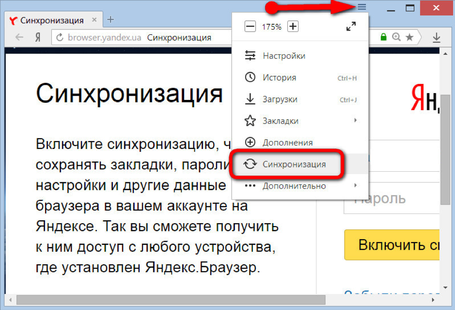 Синхронизация в Яндекс.Браузер
