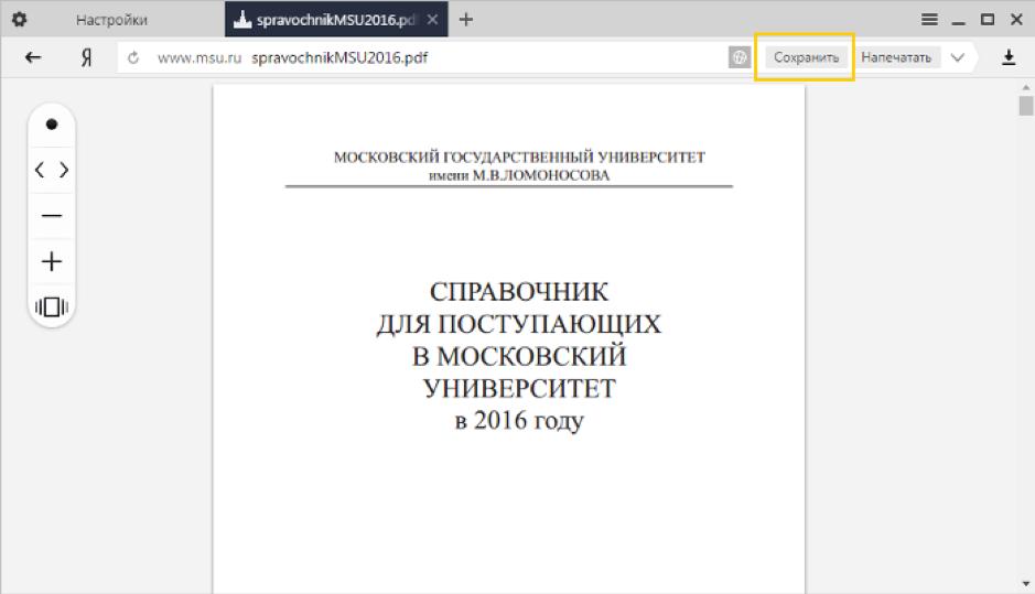 Открытие PDF в Яндекс.Браузер