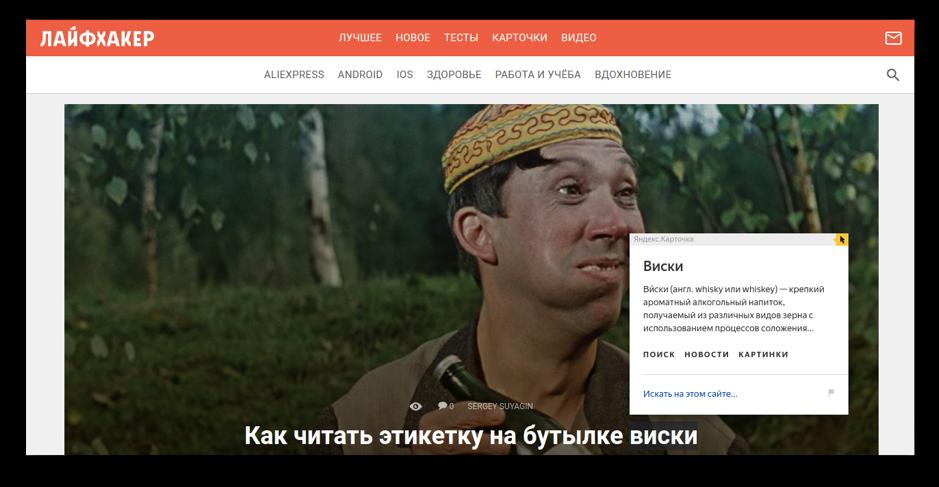Справочник Яндекс.Браузер