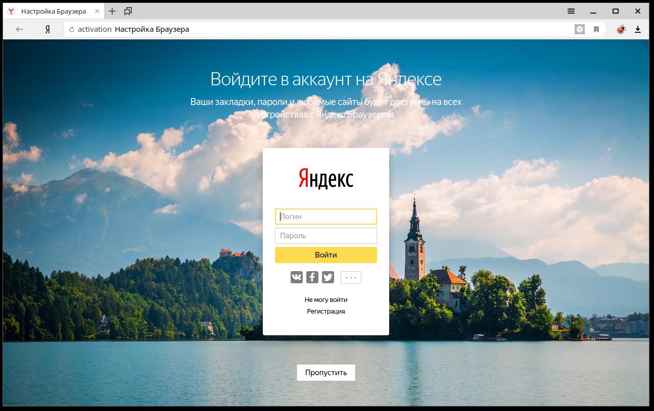 Страница входа в аккаунт Яндекс