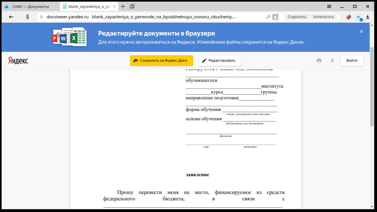 Работа с документами в Яндекс.Браузер