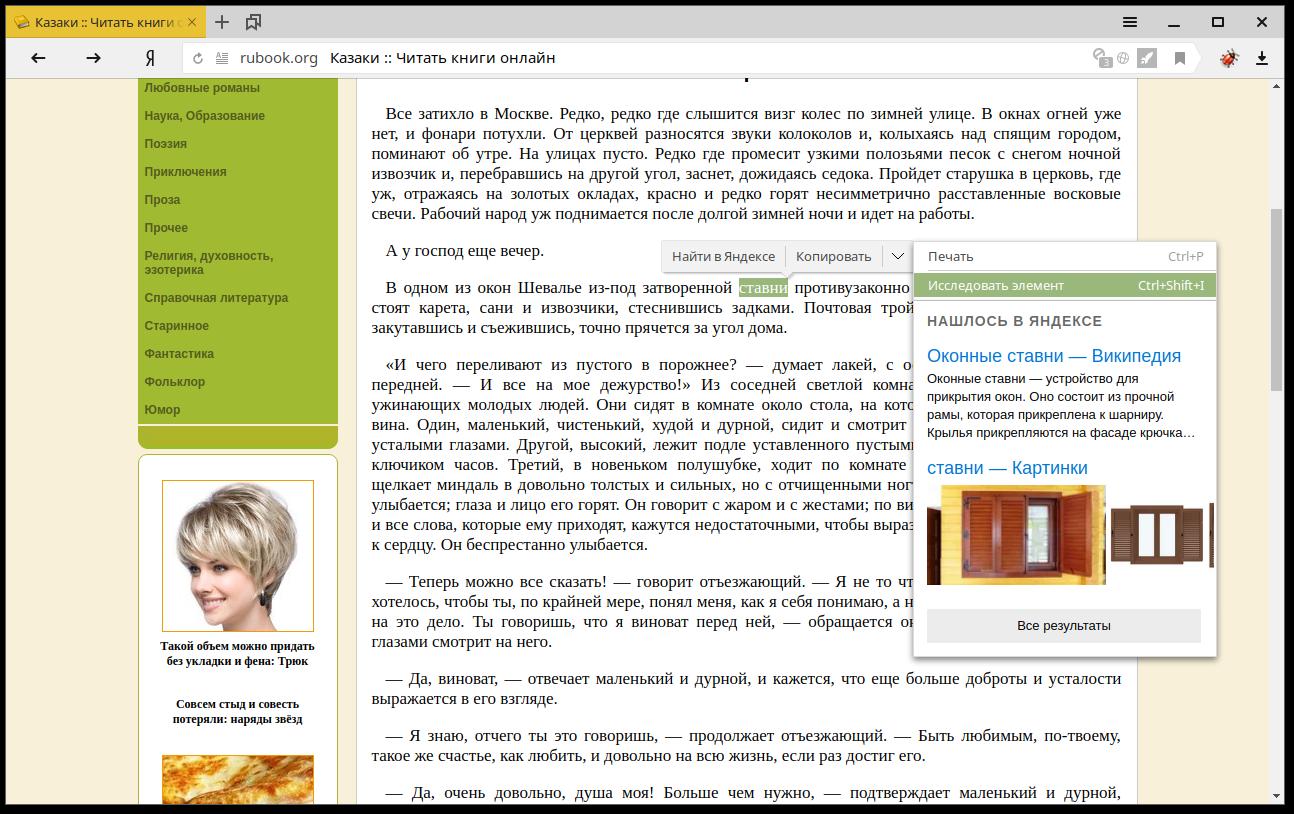 Словарь в Яндекс.Браузер