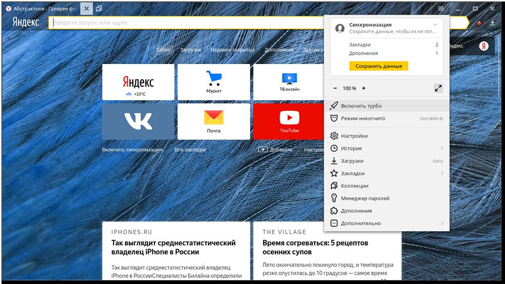 Режим турбо и инкогнито в Яндекс.Браузер